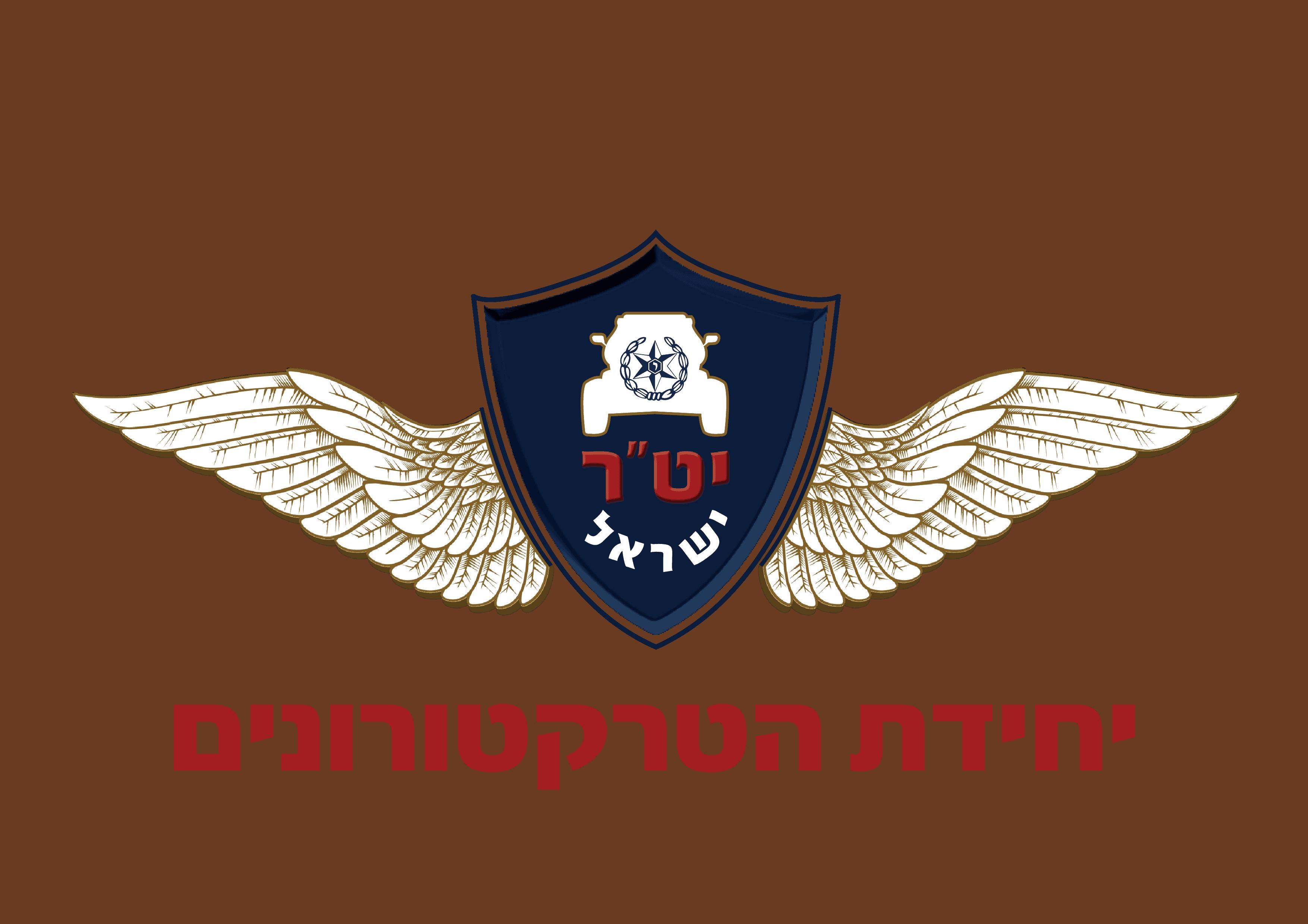 YATAR Israel